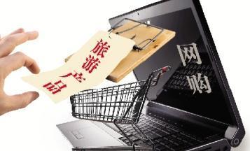 到店无房、捆绑搭售……网购旅游出行产品需多加留心  ?