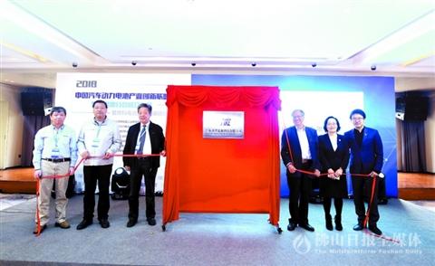 中国汽车动力电池创新联盟燃料电池分会成立