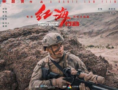马耳他举办中国电影日《红海行动》获好评