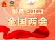 快讯:习近平当选为中华人民共和国主席
