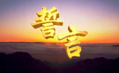 新华社短视频:《誓言》