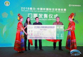 2018年中国杯国际足球锦标赛明日打响