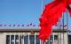 ?中共中央关于深化党和国家机构改革的决定