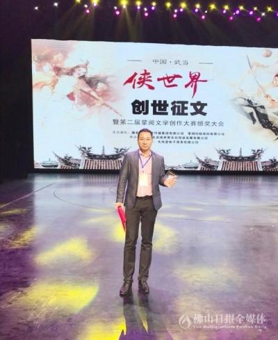 第二届掌阅文学大赛近日揭晓 佛山作家李逸轩获二等奖