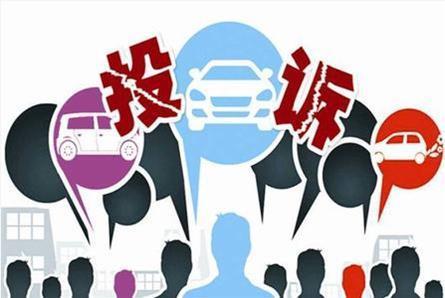 佛山汽车消费投诉有所增加 消费者要看购车买卖合同