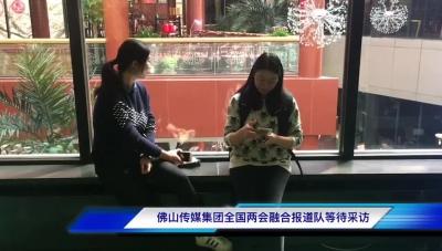 佛山传媒集团全国两会融合报道队等待采访