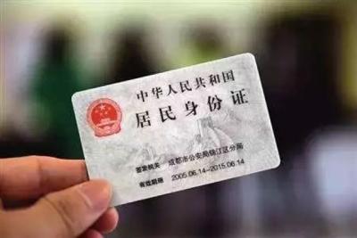 提醒!身份证新规下周一起试行 将影响每个人