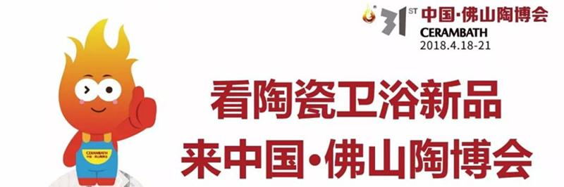 第31届中国·佛山陶博会电子门票领取