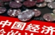 中国经济对世界有多重要?这组数据让你想不到