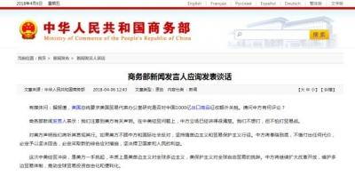 商务部回应美或再对中国商品征税