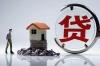 楼市又爆重大利好消息,45岁买房也能申请30年贷款了!