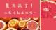 夏天来了!葡萄西瓜荔枝,怎么吃最好?