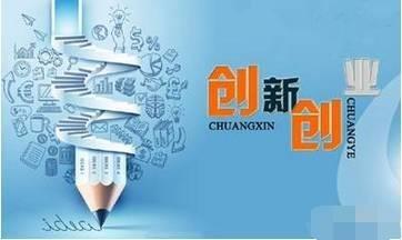 禅城将出台科技创新团队扶持政策  重大项目扶持资金最高3000万元