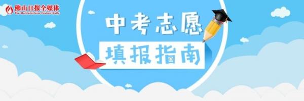 2018佛山中考志愿填报指南