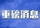 禅城公办小学地段划分方案公布!积分入学暂无学位提供