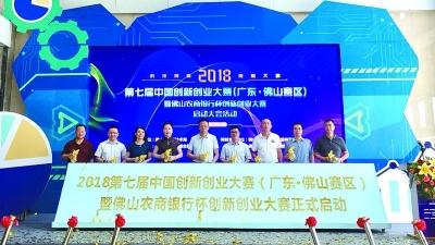 中国创新创业大赛(佛山赛区)启动 总奖金600万元