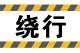广佛路施工部分路段封闭 建议绕行广佛新干线等路段