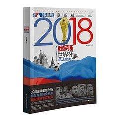 世界杯主题图书:曾经很火爆,如今有点冷