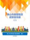 佛山市房屋租赁政策宣传册(二)发布,这样租房,安全又省心!