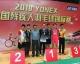 佛山首个!21岁陈海华勇夺残疾人羽毛球锦标赛全国冠军