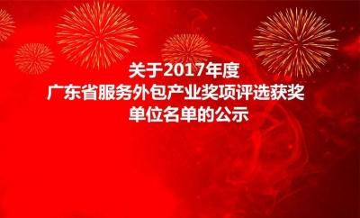 省服务外包产业奖项评选获奖单位名单公示