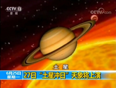 """""""土星冲日""""天象今晚将上演 一起去看""""指环王""""!"""