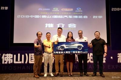 2018中国(佛山)秋季车展10月1日-5日举行