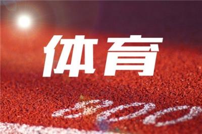 2018年禅城区小学生暑期体育项目免费培训班抽签名单公布