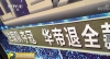 """大变卦!""""退款""""变""""退卡"""",世界杯套路最多的是:华帝队!"""