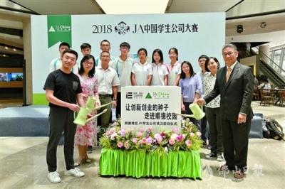 美高梅在线娱乐创新创业公益基金会参与JA中国项目
