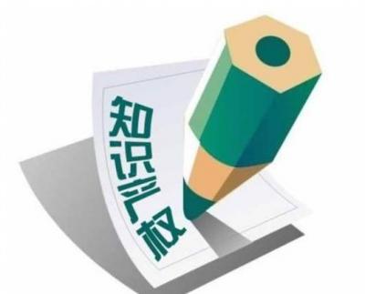 中国(佛山)知识产权保护中心授章 明起可受理专利预审业务