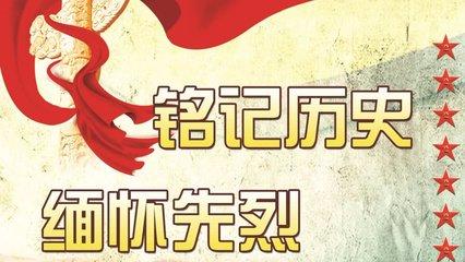南京:举行国际和平集会 纪念抗战胜利73周年