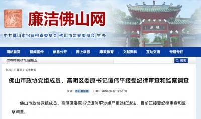 佛山市政协党组成员、高明区委原书记谭伟平接受纪律审查和监察调查