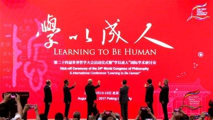 世界哲学大会首度移师中国 121个国家和地区学者齐聚