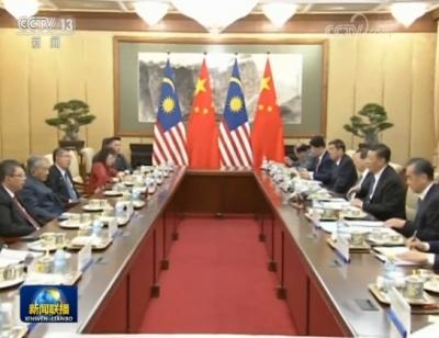 习近平会见马来西亚总理马哈蒂尔:要接续友谊,深化合作