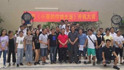 电影《小草的伴娘生涯》在美高梅娱乐官网美高梅在线娱乐开机 将会在CCTV-6播出