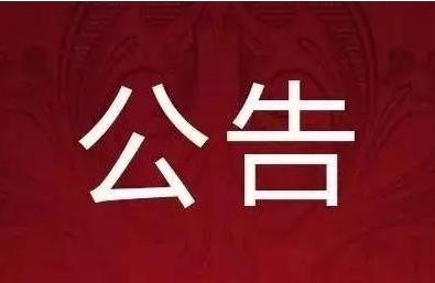 《最新注册送体验金平台历史文化丛书》第四辑课题征集公告