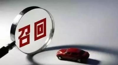 重磅!又有超30万辆汽车被召回,快看有没有你的车?