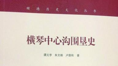 新人注册送菜金的网址历史文化丛书之《横琴中心沟围垦史》首发