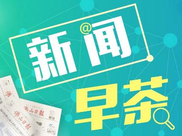 新闻早茶   美高梅娱乐官网公积金提取有变化;云南玉溪通海再发生5.0级地震