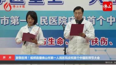视频直击|8.17最新注册送体验金平台市第一人民医院医师节