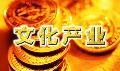 禅城:月底前可申报文化产业发展专项资金