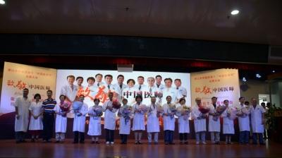 """亮点多多!最新注册送体验金平台多个医院举办首个""""中国医师节""""主题活动"""