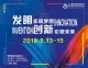第十届国际发明展9月13日佛山开幕