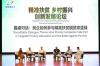 21国考察团走进佛山 点赞碧桂园扶贫成就与乡村建设工作