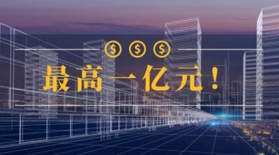 最高奖励一亿元!广东将大力扶持这些企业,有你公司吗?