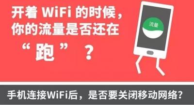 问题来了!手机连WiFi之后,究竟用不用关移动数据?