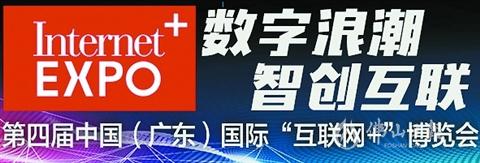 """第四届""""互联网+""""博览会举办在即 华数机器人带来最新产品"""