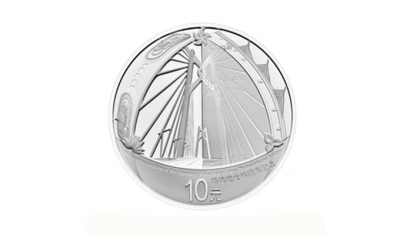 中国人民银行发行港珠澳大桥纪念银币