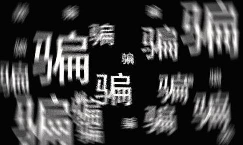 食品、保健品欺诈有啥套路?广东发布十大案例